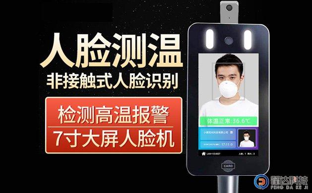 <b>防疫人脸识别测温一体机门禁系统</b>