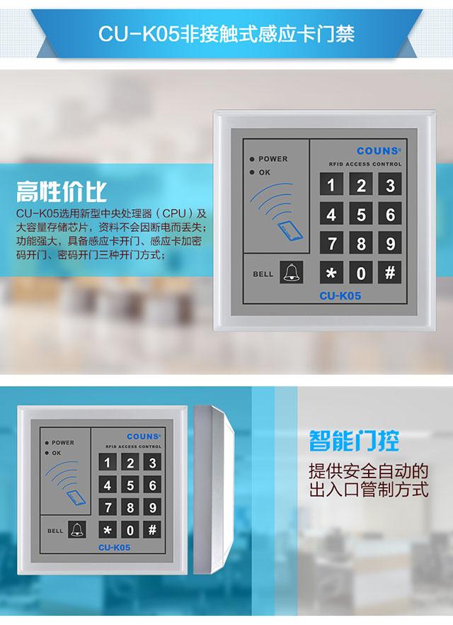 密码刷卡门禁键盘K05门禁控制器