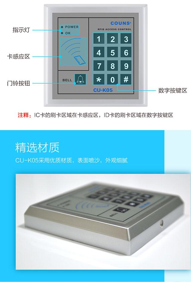 密码刷卡门禁键盘K05门禁控制器界面简介