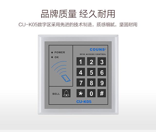密码刷卡门禁键盘K05门禁控制器品质经久耐用