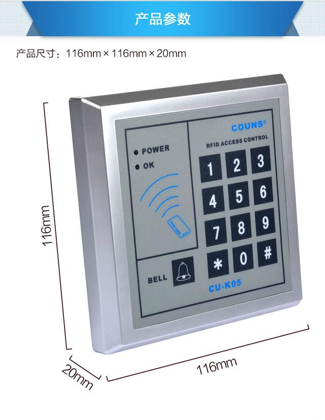 密码刷卡门禁键盘K05门禁控制器产品尺寸标注