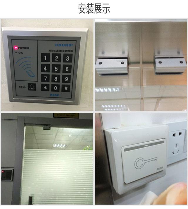 密码刷卡门禁键盘K05门禁控制器安装效果展示