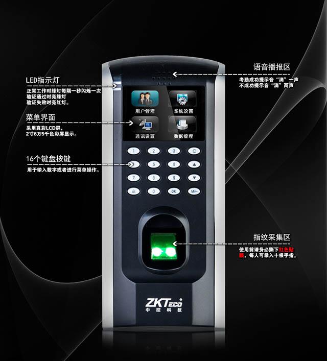 中控F7Plus指纹门禁机功能属性介绍