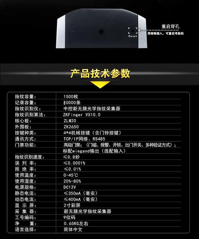 中控F7Plus指纹门禁机产品技术参数表图