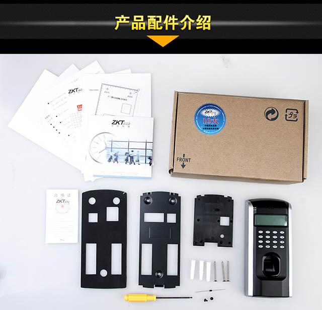 中控F7Plus指纹门禁机产品配件介绍