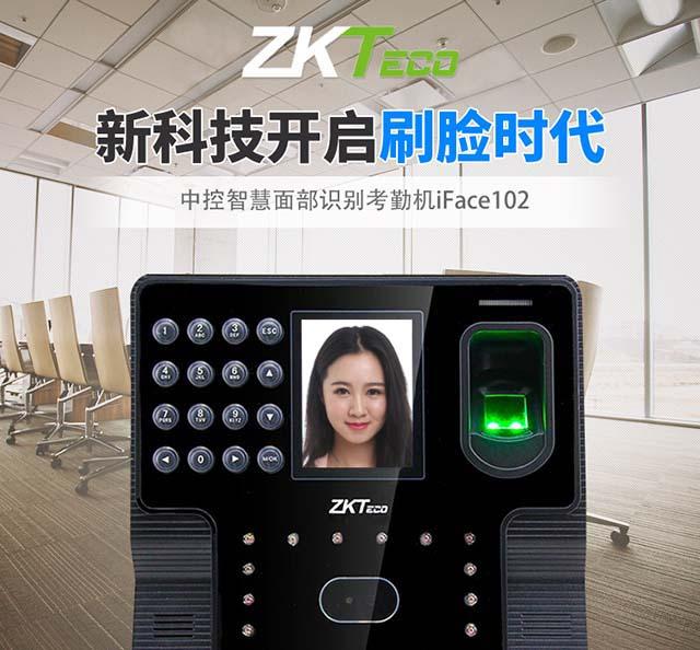 中控iFace102人脸识别考勤机_开户刷脸时代