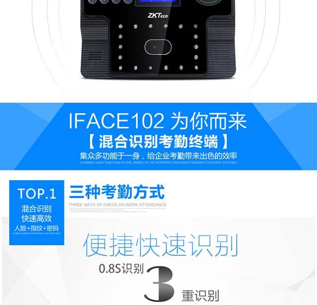 中控iFace102人脸识别考勤机_混合识别考勤终端