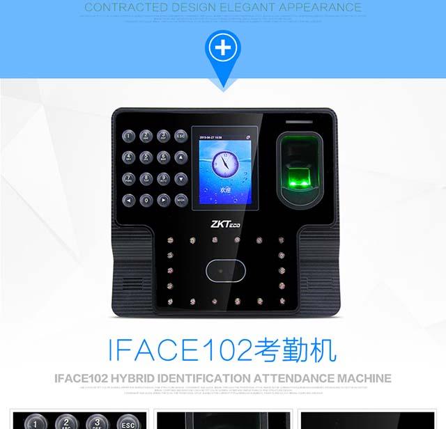 中控iFace102考勤机