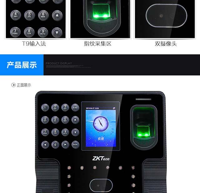 中控iFace102人脸识别考勤机_产品展示