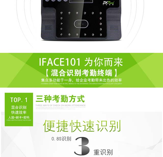 iFace101面部识别考勤门禁一体机_多功能集于一身
