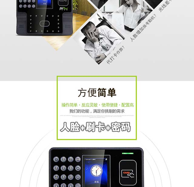 iFace101面部识别考勤门禁一体机_刷卡密码人脸机