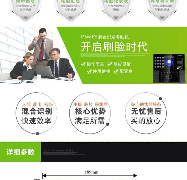 iFace101面部识别考勤门禁一体机_刷脸自动门