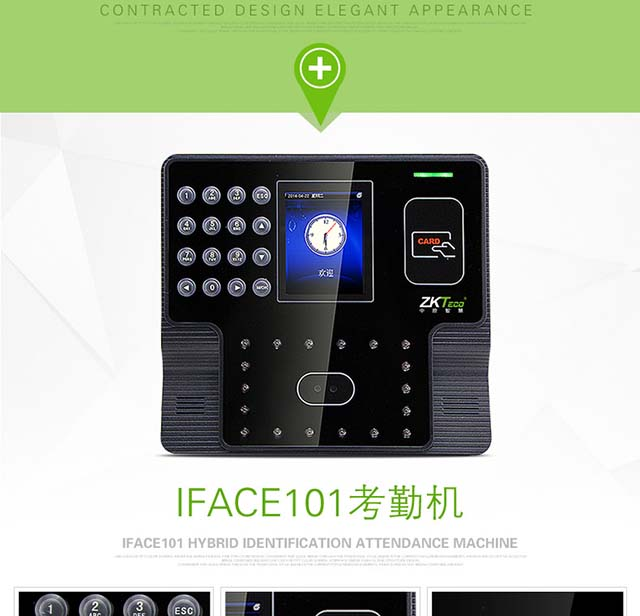 iFace101面部识别考勤门禁系统