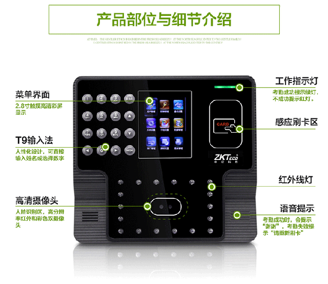 iFace101人脸考勤机产品细节描述