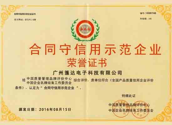 合同守信单位证书