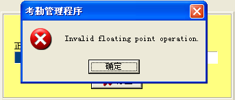 Invalid floating point operation