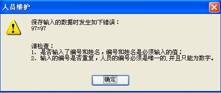保存输入的数据时发生如下错误:97=97
