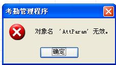对象名'AttParam'无效