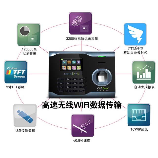 中控U160无线WIFI传输指纹考勤机