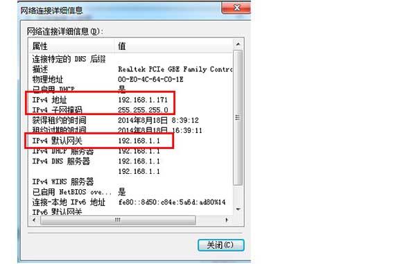 考勤机跟电脑软件的默认IP地址