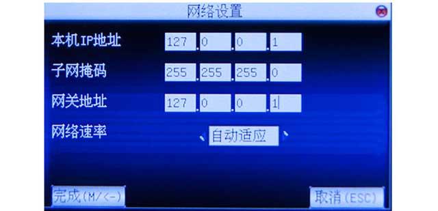 考勤机通讯设置网关修改