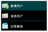 中控F7新增用户