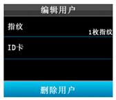 中控F7删除用户