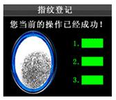 中控F7指纹开门验证