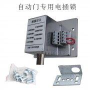 自动感应门专用电插锁