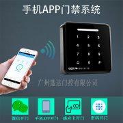 手机APP远程遥控制控开门WIFI门禁系统